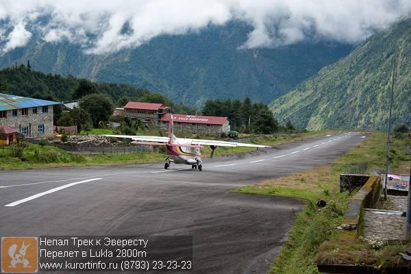 Аэродром Lukla
